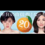 田中麗奈 20年ぶりなっちゃんのイメージキャラ!KENとの噂も懐かしい(画像)