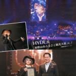HYDE表紙の和歌山市報の中身。ふるさと観光大使になった理由。電話殺到の大反響