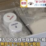 まつげパーマ液 悪質商法。販売されていた商品と被害者の声(画像)