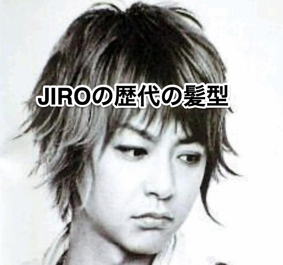 JIROの髪型やファッションの若い頃と現在。ショートや黒髪[私服][衣装][靴]